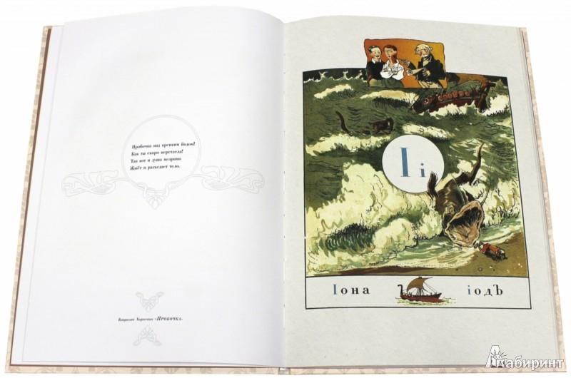 Иллюстрация 1 из 18 для Азбука в картинах Александра Бенуа - Александр Бенуа   Лабиринт - книги. Источник: Лабиринт