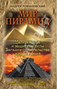 Мир пирамид. Целительные защитные силы. Загадки строительства и назначенияЭзотерические знания<br>Почему-то пирамиды у всех ассоциируются с Египтом: Знаменитый и прославленный греческий философ Пифагор после продолжительного путешествия по Египту оставил загадочную надпись: Секрет Вселенной. Даже сейчас мало кто знает, что эти загадочные и таинственные строения находятся не только в Египте, но и по всему миру - в Мексике, Гватемале, Сальвадоре и Перу, на Тибете, в Великобритании, Австралии, США, Японии, Китае, Канарских островах и даже в России. Некоторые из них по своим размерам намного превосходят знаменитые египетские пирамиды, а материалы и технологии, с помощью которых они были изготовлены, - до сих пор неизвестны современной науке. <br>Также вы узнаете о стеклянных подводных пирамидах, обнаруженных в Бермудском треугольнике и в районе острова Пасха, сведения о которых вплоть до недавнего времени хранились в строжайшей тайне. <br>В нашей книге мы заглянем в тайны всех самых знаменитых пирамид мира и попытаемся раскрыть главные их секреты. Почему все, что так или иначе связано с пирамидами, сразу же попадает под гриф Совершенно секретно? Для чего строились пирамиды? Кто на самом деле их построил? Что от нас скрывают все правительства мира? Какое будущее ждет нашу цивилизацию? <br>На эти и многие другие вопросы вы найдете ответы в нашей книге. Здесь представлены самые новейшие открытия, самые последние сенсации, самые невероятные гипотезы<br>