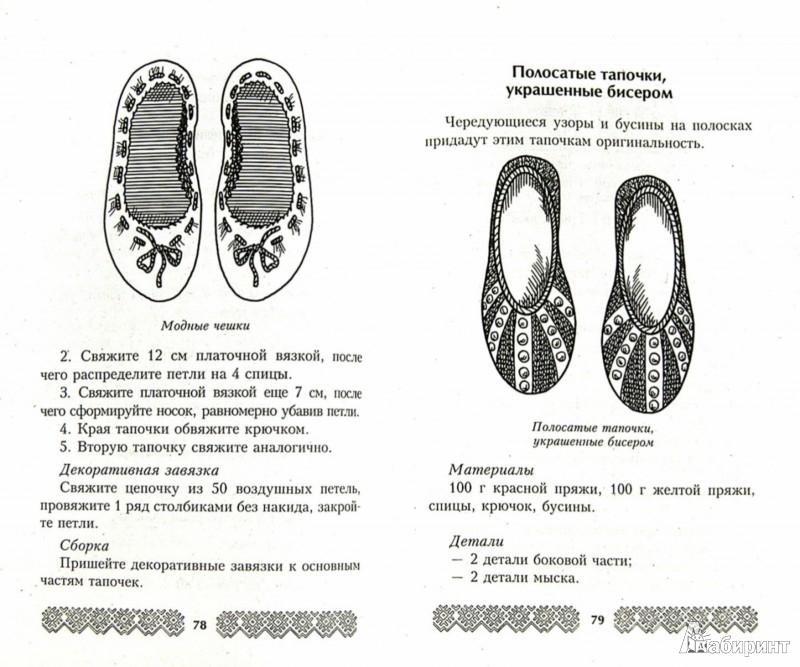 Иллюстрация 1 из 5 для Обувь для дома своими руками - Наталья Гусева | Лабиринт - книги. Источник: Лабиринт