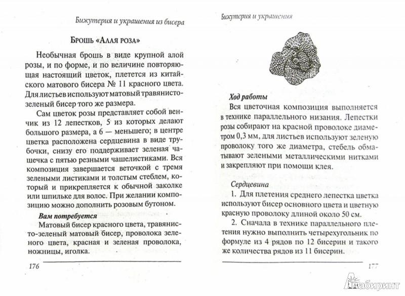 Иллюстрация 1 из 2 для (1+1) Переверни книгу. Игрушки из бисера. Бижутерия и украшения | Лабиринт - книги. Источник: Лабиринт