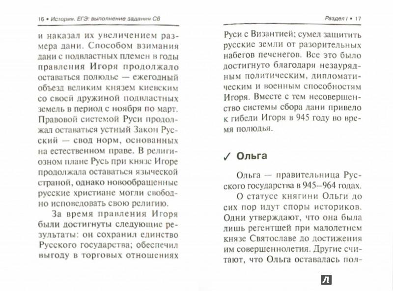 Иллюстрация 1 из 4 для История. ЕГЭ: выполнение задания С6 - Сергей Маркин   Лабиринт - книги. Источник: Лабиринт