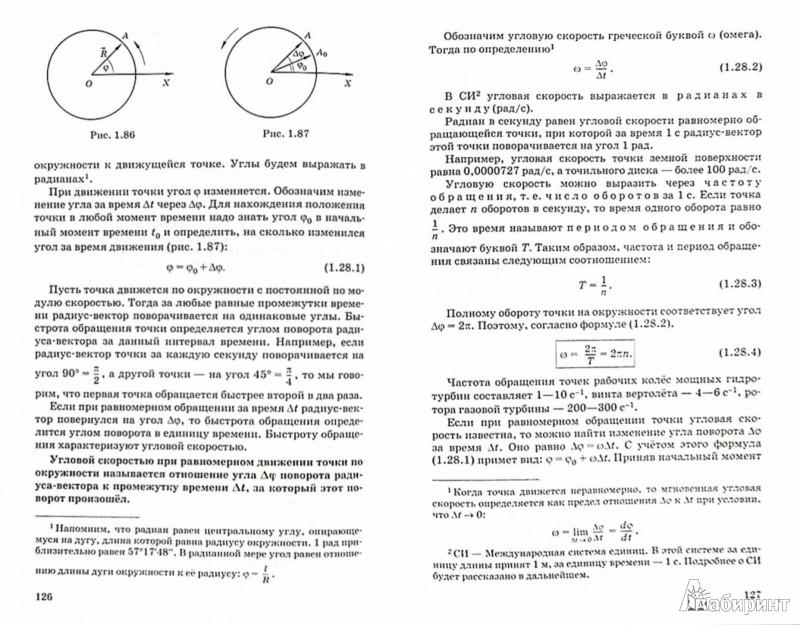 Иллюстрация 1 из 13 для Физика. Механика. 10 класс. Учебник. Углубленный уровень. Вертикаль. ФГОС - Арон Синяков | Лабиринт - книги. Источник: Лабиринт