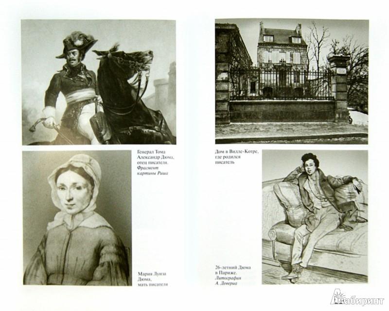 Иллюстрация 1 из 23 для Дюма - Максим Чертанов | Лабиринт - книги. Источник: Лабиринт