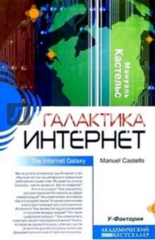 Галактика Интернет: Размышления об Интернете, бизнесе и обществе