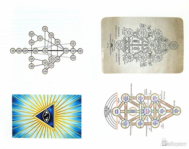 Иллюстрация 1 из 25 для Магическая Каббала для начинающих - Фрейтер Барраббас | Лабиринт - книги. Источник: Лабиринт