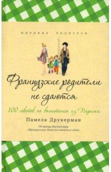 Французские родители не сдаютсяКниги для родителей<br>После невероятного успеха своей первой книги Французские дети не плюются едой Памела Друкерман продолжает открывать читателям секреты воспитания по-парижски. Многие иностранцы, попадая во Францию, замечают, что местные дети разительно отличаются от своих сверстников в других странах. Они не грубят родителям, не ноют, говорят взрослым здравствуйте/спасибо/до свидания, за столом виртуозно орудуют ножом и вилкой и, что самое поразительное, едят все подряд!<br>Автор книги - талантливая журналистка и мама троих детей - смотрела на все эти чудеса и постепенно пришла к выводу: ошибается тот, кто думает, что французские дети сделаны из какого-то особого теста. Просто во Франции на протяжении веков сложилась особая культура воспитания, основанная на взаимоуважении и здравом смысле.<br>