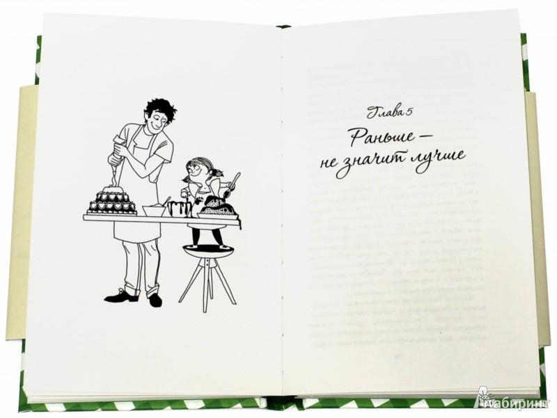 Иллюстрация 1 из 12 для Французские родители не сдаются - Памела Друкерман   Лабиринт - книги. Источник: Лабиринт