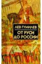 Гумилев Лев Николаевич От Руси до России: очерки этнической истории