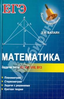 Математика: задачи типа В5, В8, В10, В13ЕГЭ по математике<br>Цель пособия - помочь старшеклассникам и абитуриентам в кратчайшие сроки эффективно подготовиться к итоговой аттестации по математике в форме ЕГЭ.<br>Пособие содержит задачи групп В5, В8 (планиметрия) и В10, В13 (стереометрия) по всему курсу геометрии. На многочисленных примерах показаны подробные решения всех типов задач, встречающихся на ЕГЭ.<br>После каждого параграфа приводятся задачи для самостоятельного решения. Для удобства пользования книгой в последней главе даны краткие теоретические сведения и справочные материалы по курсу геометрии 7-11-х классов.<br>В конце книги ко всем задачам даны ответы.<br>Пособие предназначено для старшеклассников, учителей математики, слушателей подготовительных отделений вузов, методистов, самообразования и репетиторов.<br>