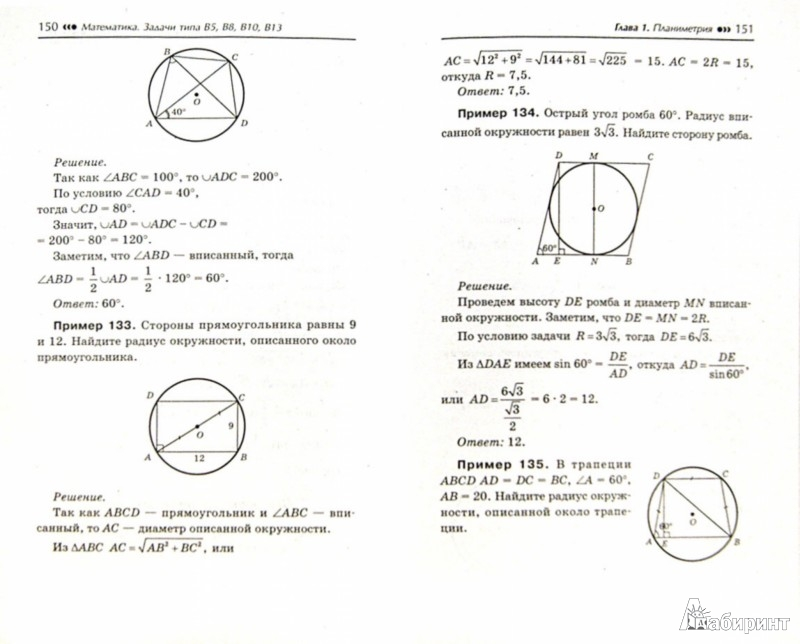 Иллюстрация 1 из 12 для Математика: задачи типа В5, В8, В10, В13 - Эдуард Балаян | Лабиринт - книги. Источник: Лабиринт