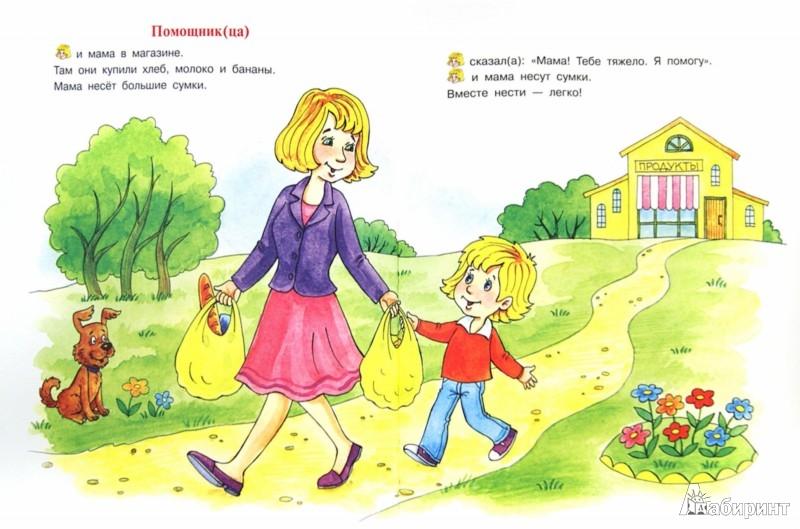 Иллюстрация 1 из 22 для Большая книга для малышей | Лабиринт - книги. Источник: Лабиринт