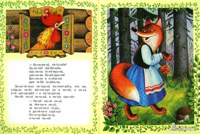 Иллюстрация 1 из 4 для Кот, петух и лиса | Лабиринт - книги. Источник: Лабиринт