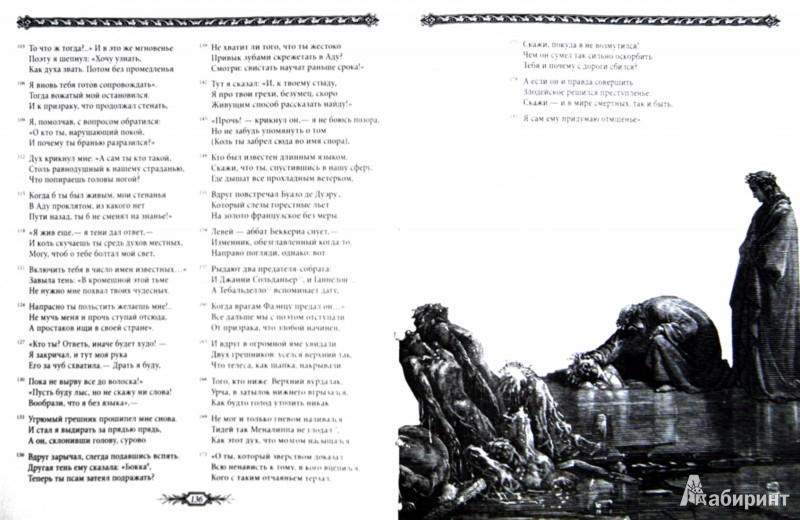 Иллюстрация 1 из 5 для Божественная комедия - Данте Алигьери | Лабиринт - книги. Источник: Лабиринт