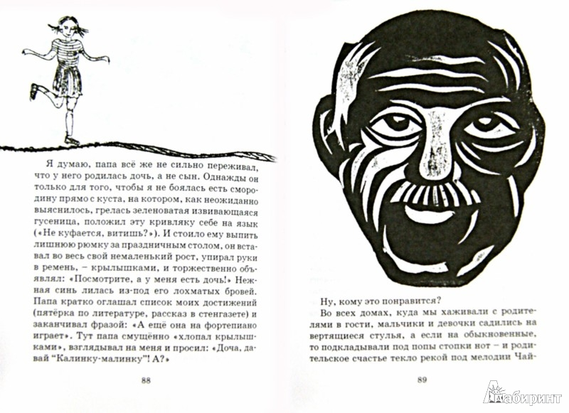 Иллюстрация 1 из 5 для Баба Яга пишет - Ирина Краева | Лабиринт - книги. Источник: Лабиринт