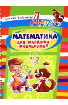 Математика для младших школьниковМатематика. 1 класс<br>В книге наглядно, просто и ярко представлены для младших школьников самые сложные темы по математике. Рисунки, наглядные образцы выполнения заданий, весёлые упражнения - всё помогает ребёнку освоить учебный материал и запомнить трудные алгоритмы.<br>Для младшего школьного возраста.<br>