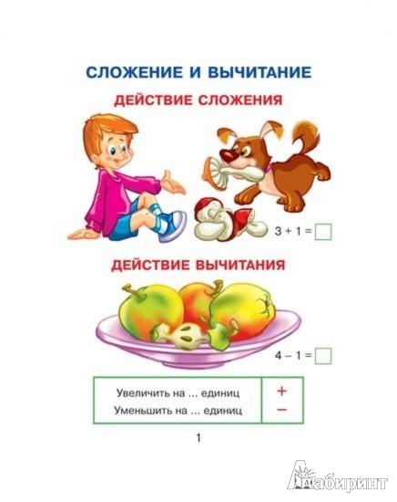 Иллюстрация 1 из 3 для Математика для младших школьников - Ольга Ушакова   Лабиринт - книги. Источник: Лабиринт