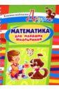 Ушакова Ольга Дмитриевна Математика для младших школьников