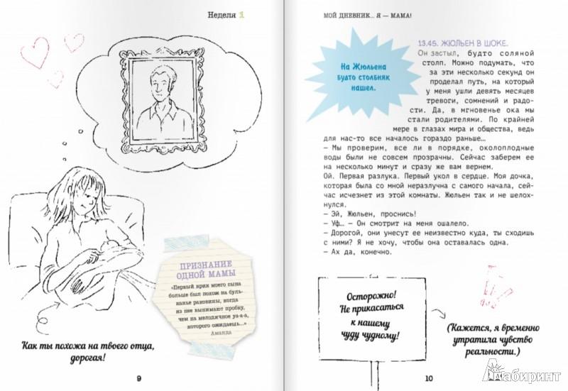 Иллюстрация 1 из 21 для Мой дневник… Я - мама! - Мюриэль Имурасен | Лабиринт - книги. Источник: Лабиринт