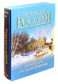 Владимир Бутромеев: Иллюстрированный календарь русской природы