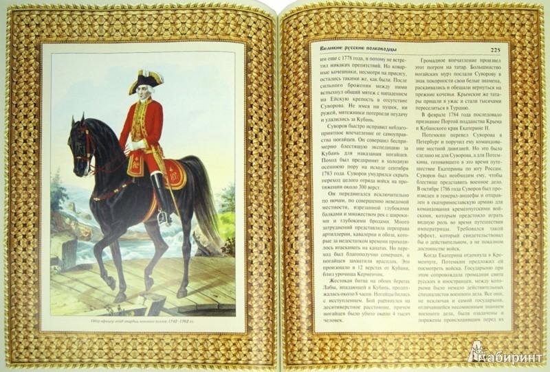 Иллюстрация 1 из 2 для Великие русские полководцы   Лабиринт - книги. Источник: Лабиринт