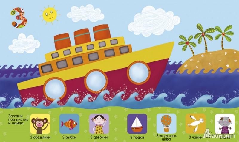 Иллюстрация 1 из 7 для Играем и учим числа - Фелисити Брукс | Лабиринт - книги. Источник: Лабиринт