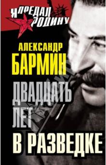 Двадцать лет в разведкеМемуары<br>Мемуары А. Г. Бармина (1899-1987), дипломата-невозвращенца, внучатого зятя Т. Рузвельта долгие годы были в числе основных источников для зарубежных исследователей советского периода 20-30-х годов. Что касается отечественных историков, тем более массового читателя, то для них эта книга была просто недоступна, поскольку перевода ее на русский язык до настоящего момента не существовало. Причина этого кроется в том, что имя автора вслух не могло быть произнесено, так как он с 1953 г.  возглавлял русскую службу радиостанции Голос Америки. Между тем книга А. Г. Бармина представляет несомненный интерес. Автор, активный участник Гражданской войны, один из первых краскомов с академическим образованием, выпестованный, как и многие другие выдвиженцы революции, Л. Д. Троцким, был ему всецело предан. В книге представлена широкая галерея дипломатических и хозяйственных работников, видных военачальников, ставших в роковые 30-е годы врагами народа. Хорошо передана и напряженная атмосфера тех лет, мучительная борьба людей между долгом и страхом репрессий.<br>