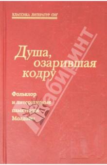 Душа, озарившая кодру. Фольклор и литературные памятники Молдовы