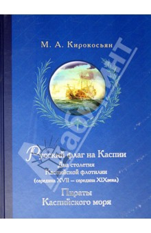 Русский флаг на Каспии. Два столетия Каспийской флотилии (середина XVII - середина XIX века)