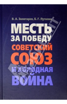 Месть за Победу. Советский Союз и холодная войнаПолитология<br>Мировая политика во второй половине двадцатого века определялась глобальной идеологической, геополитической и экономической конфронтацией между СССР и его союзниками с одной стороны и США и их союзниками - с другой. Это противоборство получило название холодной войны. Одной из главных составляющих конфронтации была идеология. Основная причина противостояния заключалась в глубинном противоречии установок капиталистической и социалистической моделей устройства общества. Геополитическое противостояние проявилось в негласном разделе мира на сферы влияния, что было закреплено созданием военных союзов.<br>Накопленный за годы холодной войны огромный ядерный потенциал сделал бессмысленным его использование. В итоге противостояние двух систем перешло в экономическую сферу. Именно она, в конечном счете, оказалась решающей. Окончание холодной войны ознаменовалось прекращением идеологического противоборства и развалом социалистического блока. Тем не менее по-прежнему мировая ракетно-ядерная война угрожает человечеству. Поэтому изучение теории и практики холодной войны актуально и поныне.<br>В настоящей книге дается развернутый анализ всех составляющих холодной войны, сочетающийся с изложением хроники наиболее острых событий того периода.<br>