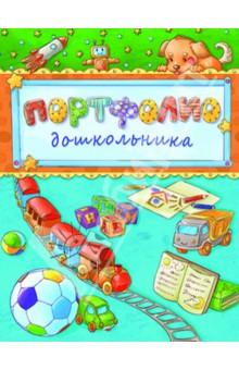 Портфолио дошкольника Паровозик и мяч (33444)