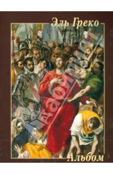 Эль ГрекоЗарубежные художники<br>В альбоме представлены 22 работы Эль Греко, художника греческого происхождения (настоящее имя - Доменикос Теотокопулос), работавшего в начале своего творческого пути на родине, затем в Италии, а большую часть жизни в Испании.<br>