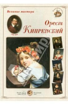 Великие мастера. Орест КипренскийОтечественные художники<br>Орест Адамович Кипренский (1782–1836) закончил Академию художеств как исторический живописец. Он писал портреты, но в глубине души стремился к созданию больших исторических полотен. Однако замечательные портреты, которые он писал, стали его судьбой: способность художника создавать человека с его неповторимым духовным миром, невзирая на профессию и социальную принадлежность, стала для него определяющей при создании портретного образа. Поэт К.Н. Батюшков, современник Кипренского, называл живописца «любимым живописцем нашей публики… Свежесть, согласие и живость красок – все доказывает его очарование, ум и вкус».<br>Список репродукций картин О.А. Кипренского:<br>Автопортрет. 1828<br>Дмитрий Донской на Куликовом поле. 1805<br>Портрет Дарьи Николаевны Хвостовой. 1814<br>Портрет Петра Алексеевича Оленина. 1813<br>Портрет графа Федора Васильевича Ростопчина. 1809<br>Портрет графини Екатерины Петровны Ростопчиной. 1809<br>Портрет Олимпиады Александровны Рюминой. 1826<br>Портрет отца художника Адама Карловича Швальбе. 1804<br>Портрет графа Дмитрия Николаевича Шереметева. 1824<br>Портрет датского скульптора Бертеля Торвальдсена. 1833<br>Бедная Лиза. 1827<br>Молодой садовник. 1817<br>Портрет Александра Александровича Челищева. Около 1809<br>Портрет Василия Алексеевича Перовского в испанском костюме XVII века. 1809<br>Девочка в маковом венке с гвоздикой в руке. 1819<br>Портрет Авдотьи Ивановны Молчановой с дочерью Елизаветой. 1814<br>Богоматерь с младенцем<br>Портрет А.О. Смирновой<br>Портрет А.С. Шишкова. 1825<br>Портрет танцовщицы Екатерины Александровны Телешевой в роли Зелии. 1828<br>Портрет Николая Семеновича Мосолова. 1811<br>Портрет Сергея Семеновича Уварова. 1815—1816<br>Портрет Екатерины Сергеевны Авдулиной. 1822<br>Портрет лейб-гусарского полковника Евграфа Владимировича Давыдова. 1809<br>Портрет поэта Александра Сергеевича Пушкина. 1827<br>Составитель: Астахов Ю.А.<br>