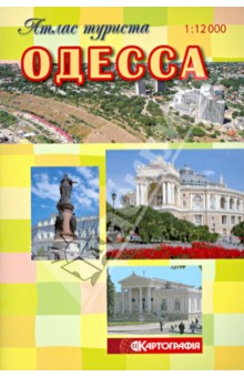 Одесса. Атлас туристаАтласы и карты мира<br>Вашему вниманию предлагается атлас туриста по Одессе.<br>Масштаб карт: 1:12 000.<br>