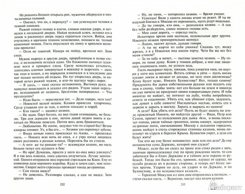 Иллюстрация 1 из 14 для Дикое поле - Василий Веденеев | Лабиринт - книги. Источник: Лабиринт