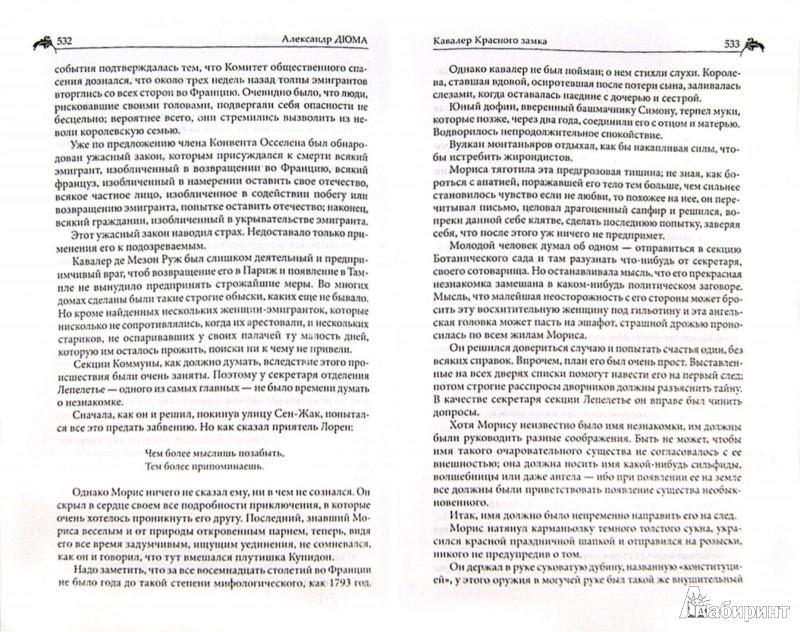 Иллюстрация 1 из 10 для Тайный заговор. Кавалер красного замка. Женская война: романы - Александр Дюма   Лабиринт - книги. Источник: Лабиринт