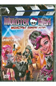 Monster High: �������! ������! �����! (DVD)