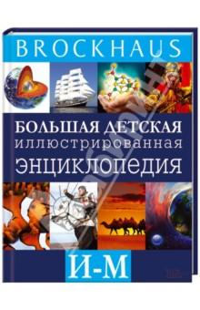 Brockhaus. Большая детская иллюстрированная энциклопедия. И-М Клуб семейного досуга