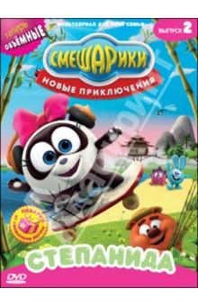 Смешарики. Новые приключения. Выпуск 2. Степанида (DVD)
