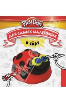 Play-Doh. Рисуем в саду. Для самых маленьких