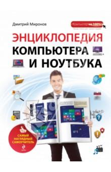 Энциклопедия компьютера и ноутбука. Самый наглядный самоучиель