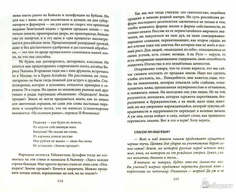 Иллюстрация 1 из 7 для Эти двадцать убийственных лет - Распутин, Кожемяко   Лабиринт - книги. Источник: Лабиринт