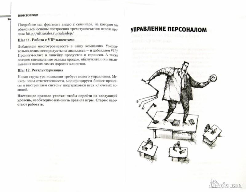 Иллюстрация 1 из 7 для Бизнес без правил. Как разрушать стереотипы и получать сверхприбыль (+вебинар) - Парабеллум, Мрочковский | Лабиринт - книги. Источник: Лабиринт