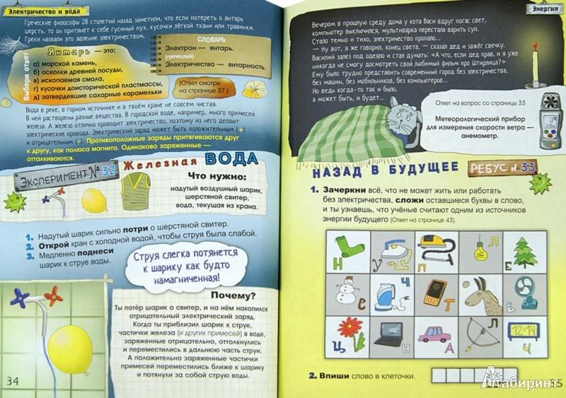 Иллюстрация 1 из 33 для Почему ботинки не летают. 60 фокусов, экспериментов, испытаний, фактов и ребусов по физике и химии - М. Ромодина | Лабиринт - книги. Источник: Лабиринт