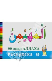 """Раскраска """"99 имен Аллаха""""-3"""
