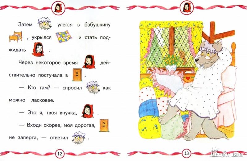 Иллюстрация 1 из 4 для Красная Шапочка и серый волк   Лабиринт - книги. Источник: Лабиринт
