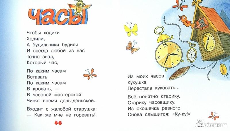 Иллюстрация 1 из 25 для Загадки, азбука, игралочка - Сергей Михалков   Лабиринт - книги. Источник: Лабиринт