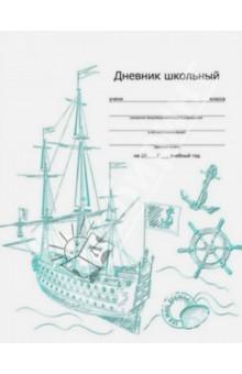 """Дневник школьный """"Корабль"""" (33263)"""