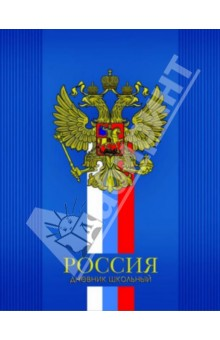 """Дневник школьный """"Символика синяя"""" (33227)"""
