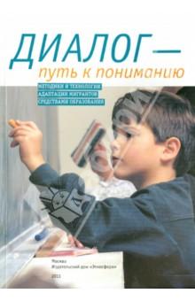 Диалог - путь к пониманию. Методики и технологии адаптации мигрантов средствами образования
