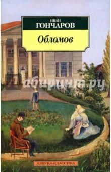 Обломов: Роман